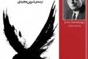 توقف در مرگ از نگاه ژوزه ساراماگو