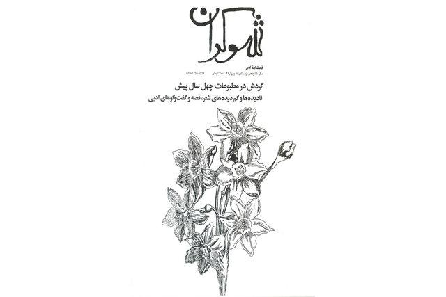 گلچین نشریههای ۴۰ سال پیش در شوکران