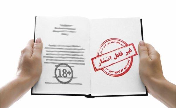 جزئیاتی از سانسور کتابها در سال ۷۵