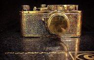 فراخوان اهدای نشان عکس سال مطبوعاتی ایران