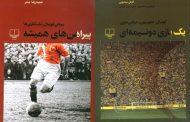 ۲ کتاب درباره فوتبال منتشر شد