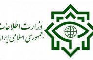 وزارت اطلاعات و جاسوسی