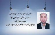 سخنرانی علی مرشدیزاد در همایش زبان مادری در گفتمان علوم اجتماعی+صوتی