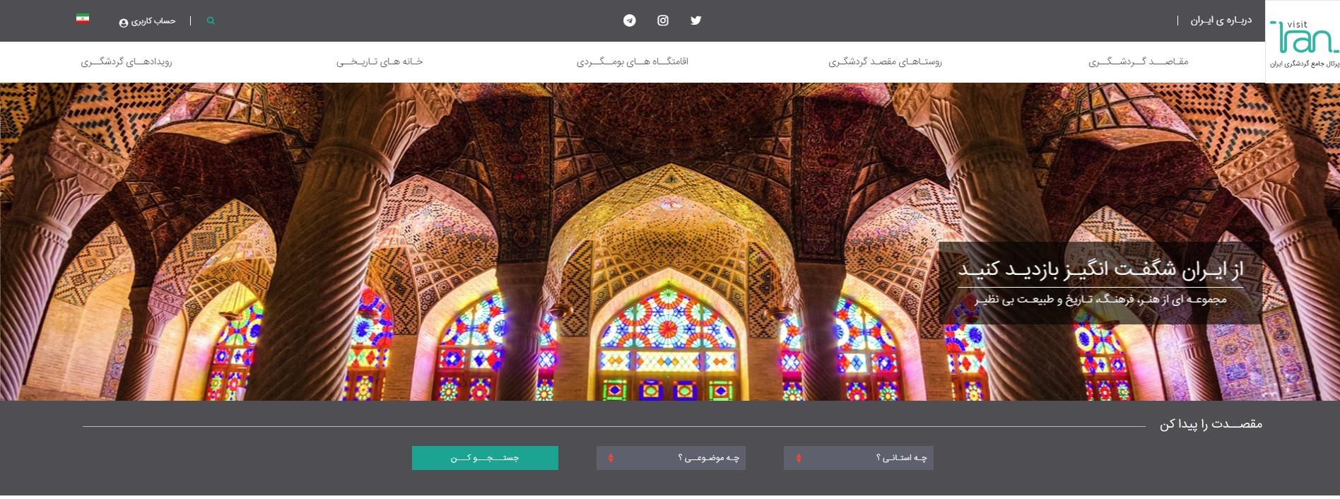 سایت شاهکار میراث فرهنگی