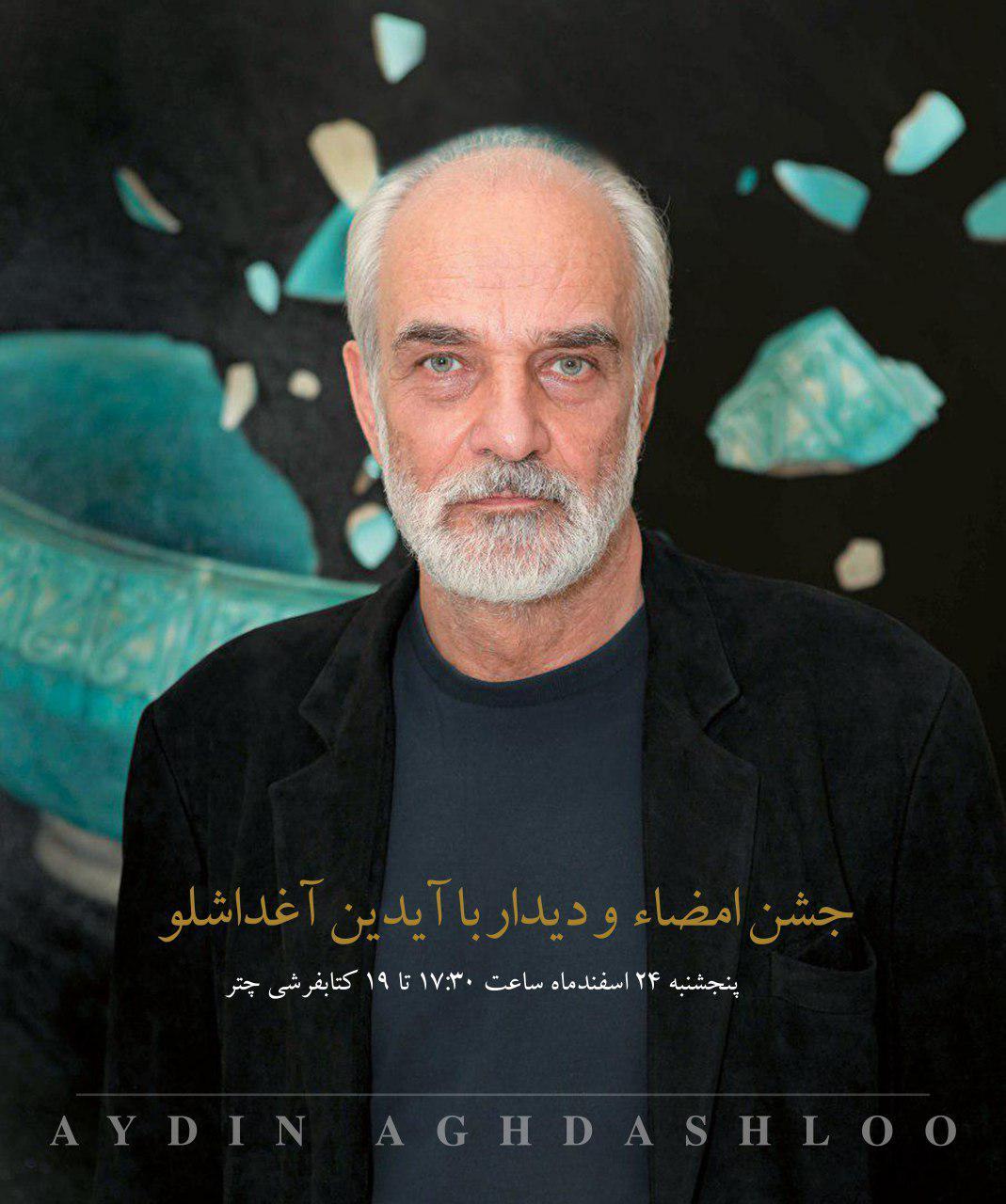 دیدار با آیدین آغداشلو در تهران