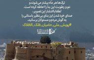 گزارشی از پویش ملی حامیان قلعه فلکالافلاک