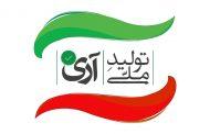 خرید کالای ایرانی سود شخصی یا منفعت ملی؟