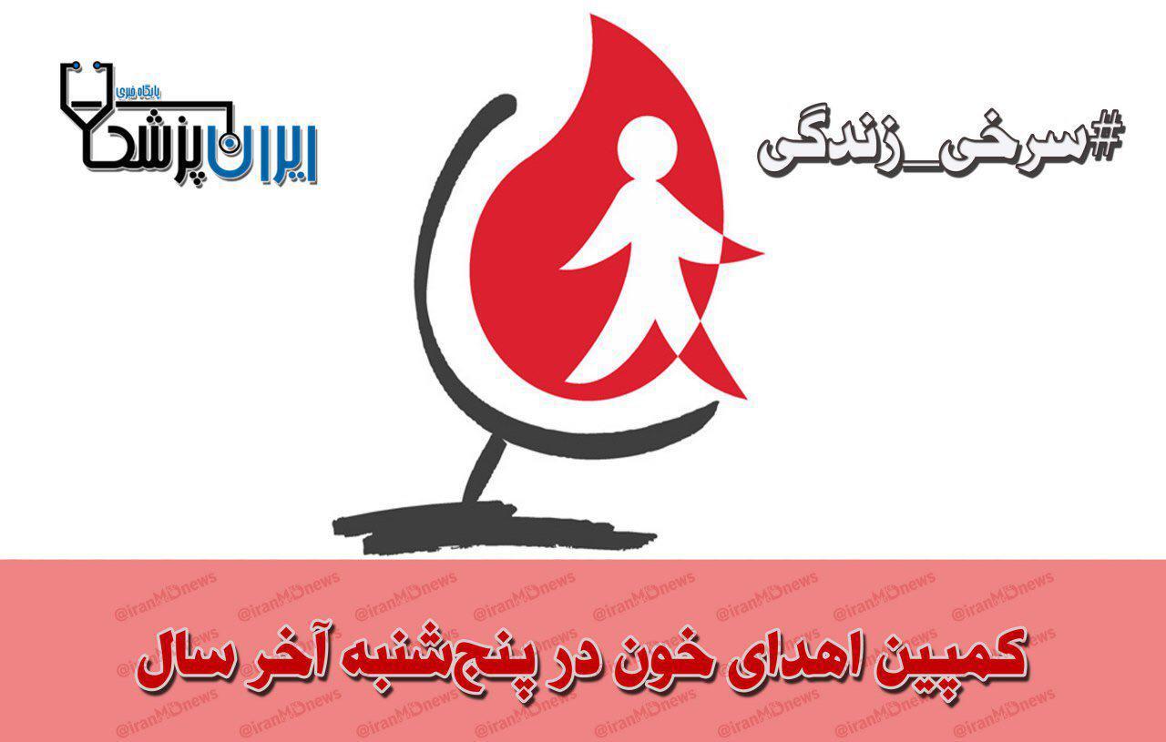 کمپین اهدای خون در پنجشنبه آخر سال