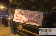 برای مدیریت شهر خرمآباد حوصله داشته باشید