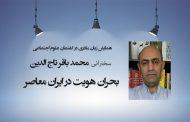 سخنرانی محمدباقر تاج الدین در همایش زبان مادری در گفتمان علوم اجتماعی+صوتی
