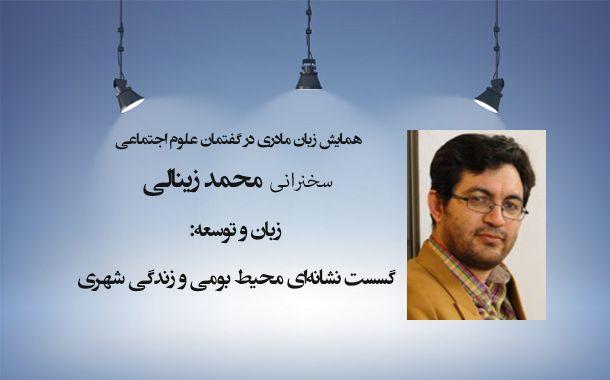 سخنرانی محمد زینالی در همایش زبان مادری در گفتمان علوم اجتماعی+صوتی