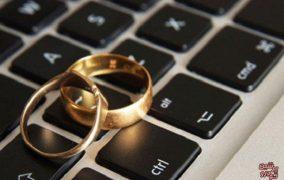 ازدواج اینترنتی محبوب دهه شصتیها