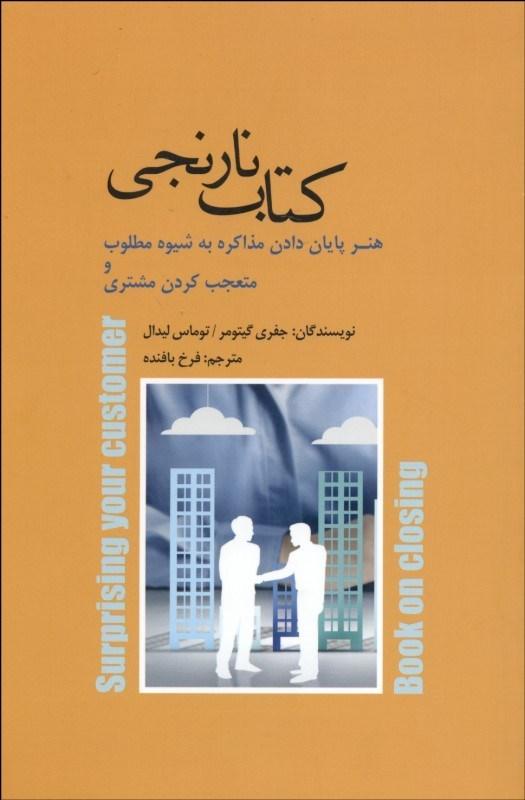 کتاب نارنجی در حوزه کسب و کار منتشر شد