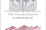 کتاب یالوم خوانان در بازار کتاب