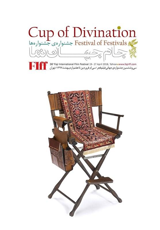 اسامی فیلمهای خارجی بخش جشنواره جشنوارهها اعلام شد