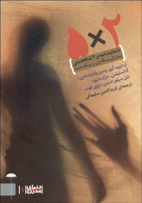 مجموعه نمایشنامه دنیای مدرن منتشر شد