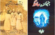 انتشار کتابهایی درباره حافظ و زرتشت