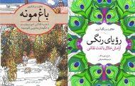 کتابی با موضوع آرت تراپی برای کودکان منتشر شد