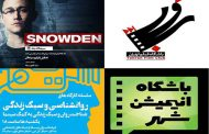 کانونهای سینمایی تهران را بشناسید