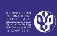 شعار نمایشگاه کتاب تهران