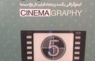 نخستین کتاب در حوزهی پیوند سینما و گرافیک عرضه شد