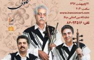 کنسرت جشن گلونی برگزار میشود