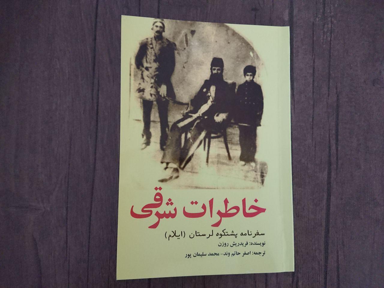 نگاهی به زبان و جغرافیای تاریخی پشتکوه