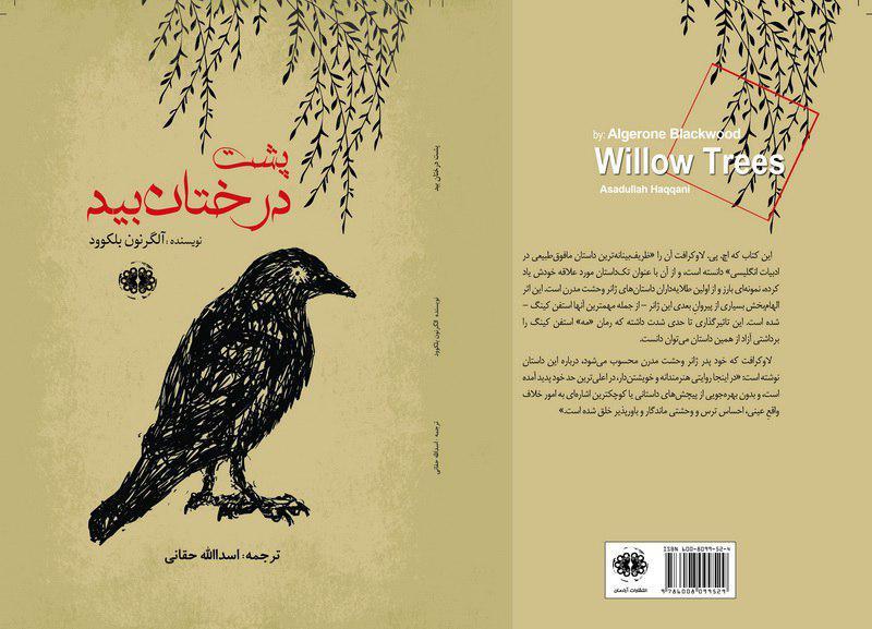 رمانی از پدر ژانر وحشت برای نخستینبار در ایران