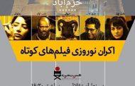 اکران برترین فیلمهای کوتاه ایران در خرمآباد