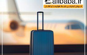 خرید آنلاین بلیت هواپیما در سایت علی بابا