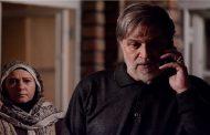 سریال پر از التهاب در رمضان تلویزیون