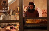 فروزان تنها نماینده ایران در جشنواره فیلم Astoria نیویورک