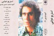 حسین فرجی یک آهنگساز تمامعیار بود