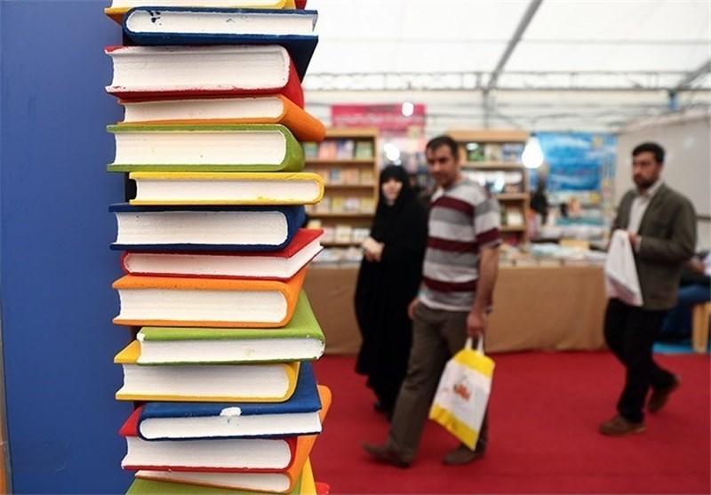 فروشگاه بزرگ کتاب با نام جعلی نمایشگاه