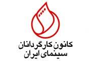 کانون کارگردانان سینمای ایران درگذشت ملک مطیعی را تسلیت گفت