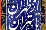 از طهران تا تهران چه میدانیم؟