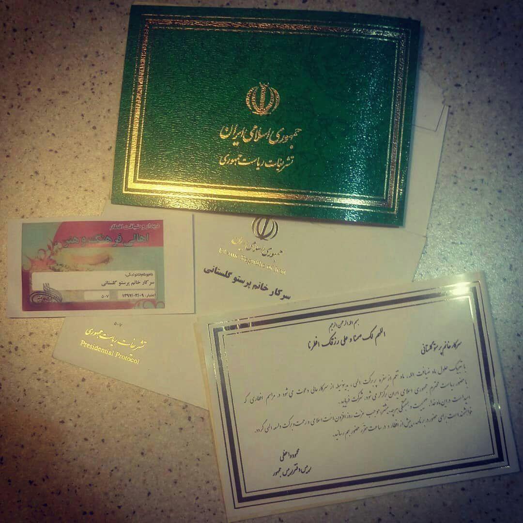 پرستو گلستانی دعوت روحانی را رد کرد