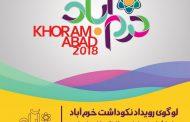 لوگوی خرمآباد برای استفاده گرافیستها طراحی شد
