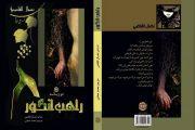 شعرهای شاعر عراقی مقیم برزیل در ایران