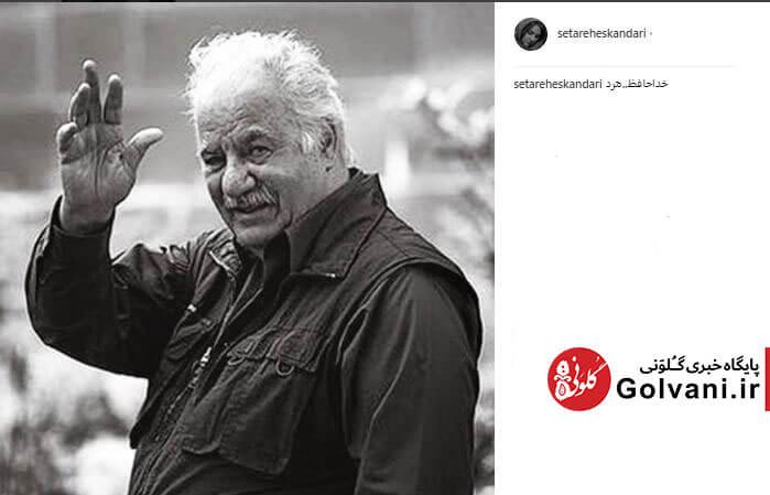 واکنش هنرمندان به درگذشت ناصر ملک مطیعی