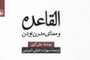 القاعده و معنای مدرن بودن به بازار کتاب آمد