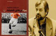 شاعرانهای دیگر از حمیدرضا صدر درباره بزرگان فوتبال