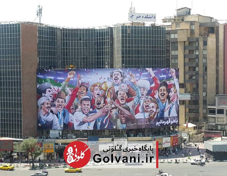 آنالیز پوستر میدان ولیعصر از نگاه نصف ملت