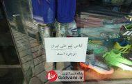 مردم ایران در حسرت پوشیدن لباس تیم ملی