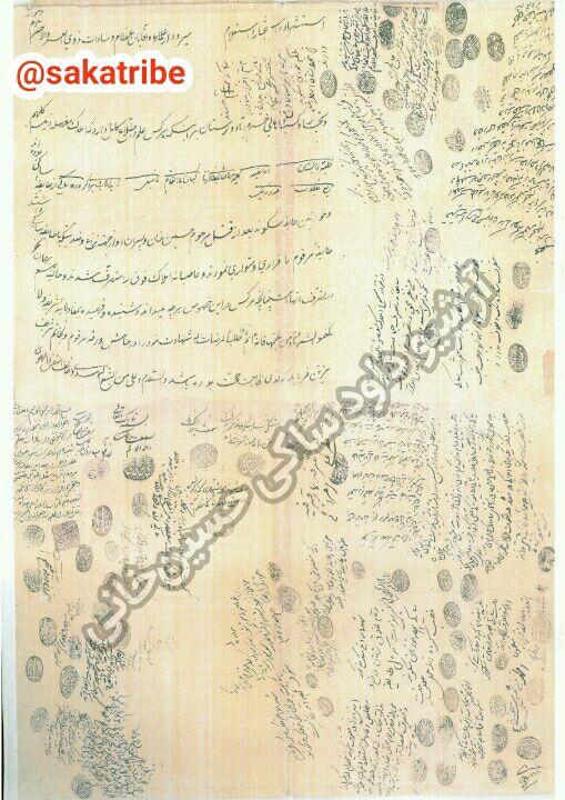 تصویر سند استشهاد از بزرگان لرستان و شهر خرمآباد دربارهی املاک غصب شدهی ایل ساکی