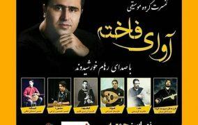 کنسرت خیریه در خرم آباد برگزار میشود