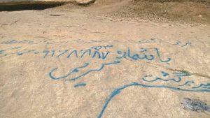 خرابکاری در دره شیرز کوهدشت
