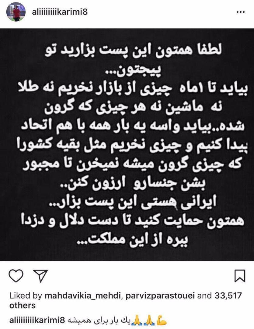 متن علی کریمی درباره گرانی