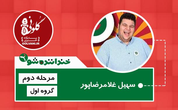 سهیل غلامرضا پور