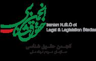 معرفی انجمن حقوق شناسی ایرانیان